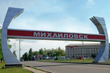 Город Михайловск, продление акции ККС
